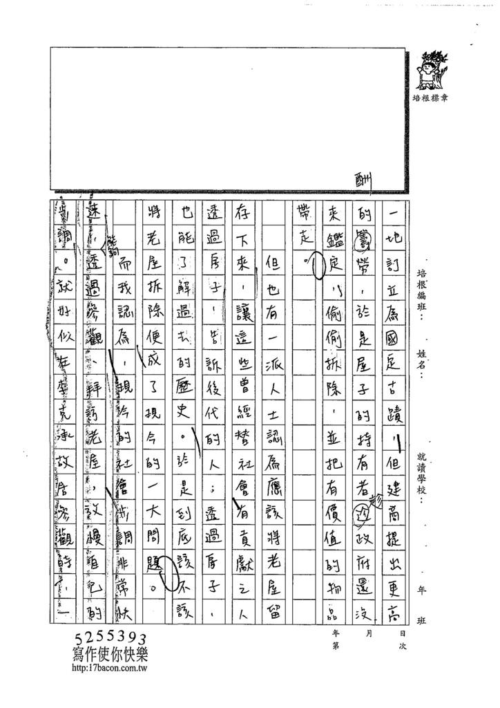 108WE104吳蕙旻 (3).jpg
