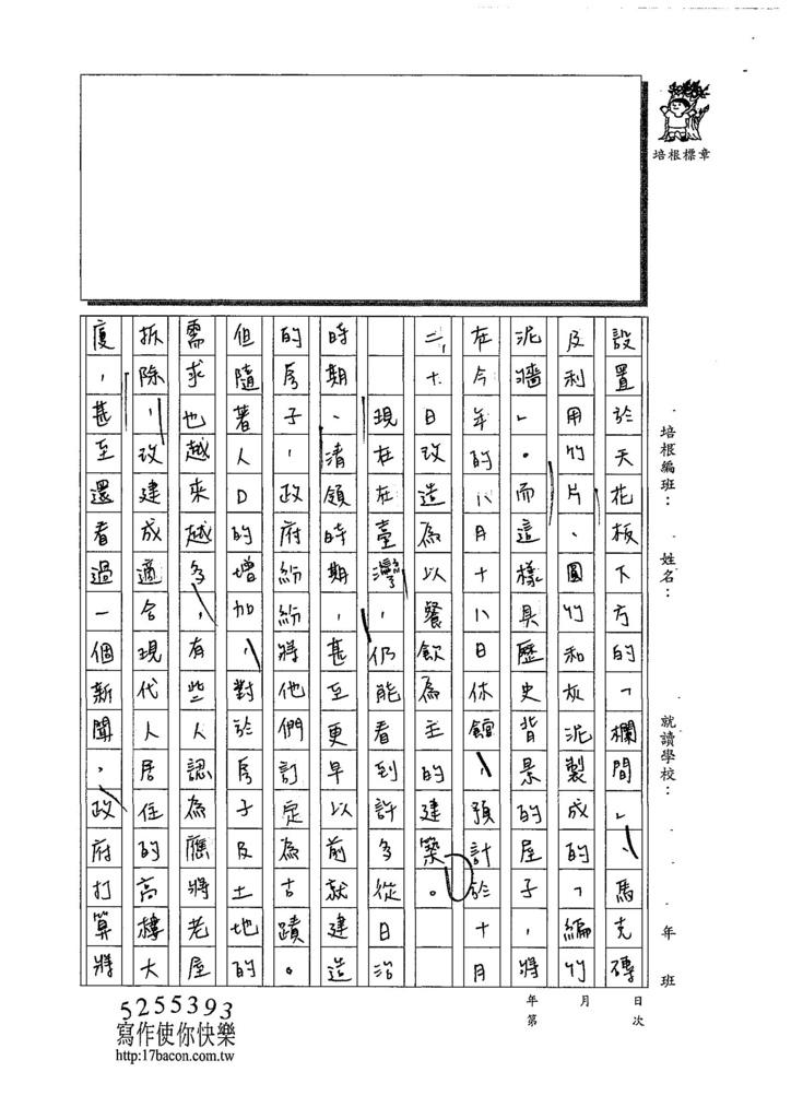 108WE104吳蕙旻 (2).jpg