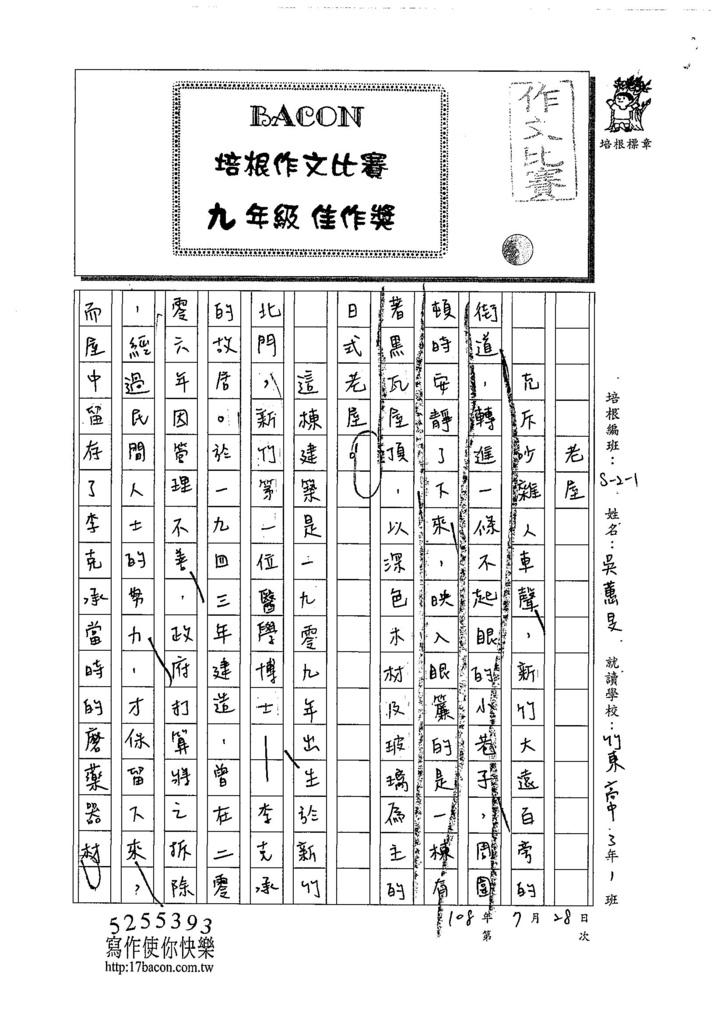 108WE104吳蕙旻 (1).jpg