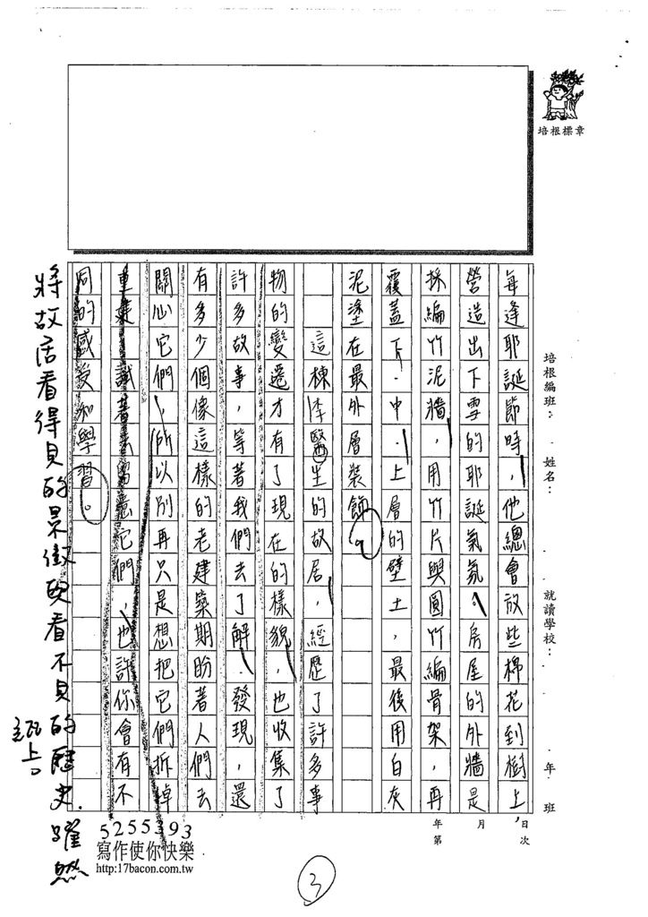108WE104黃亭勻 (3).jpg