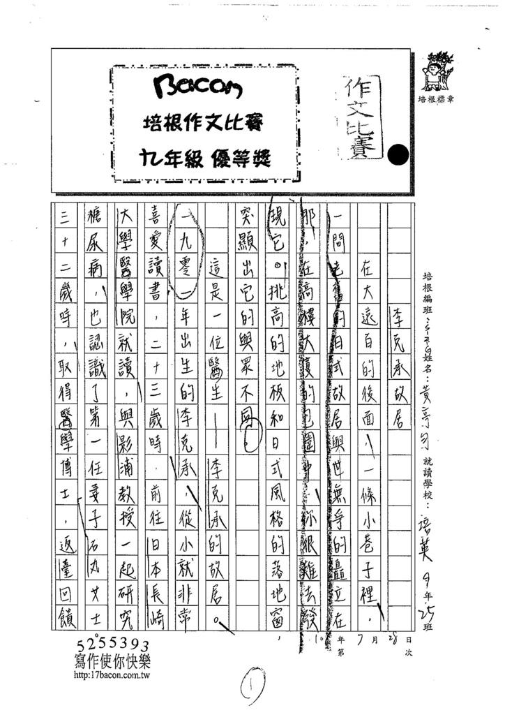 108WE104黃亭勻 (1).jpg