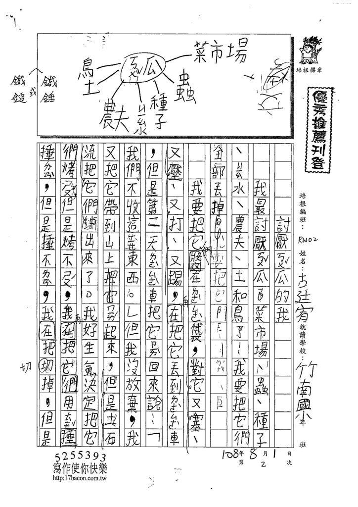108RW02古廷宥 (1).jpg