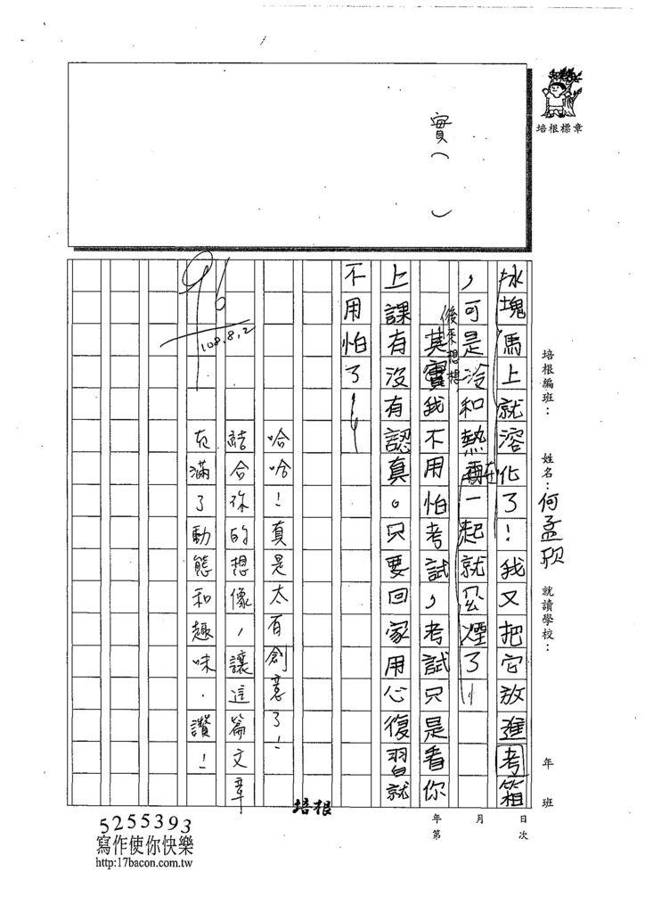 108RW02何孟欣 (2).jpg