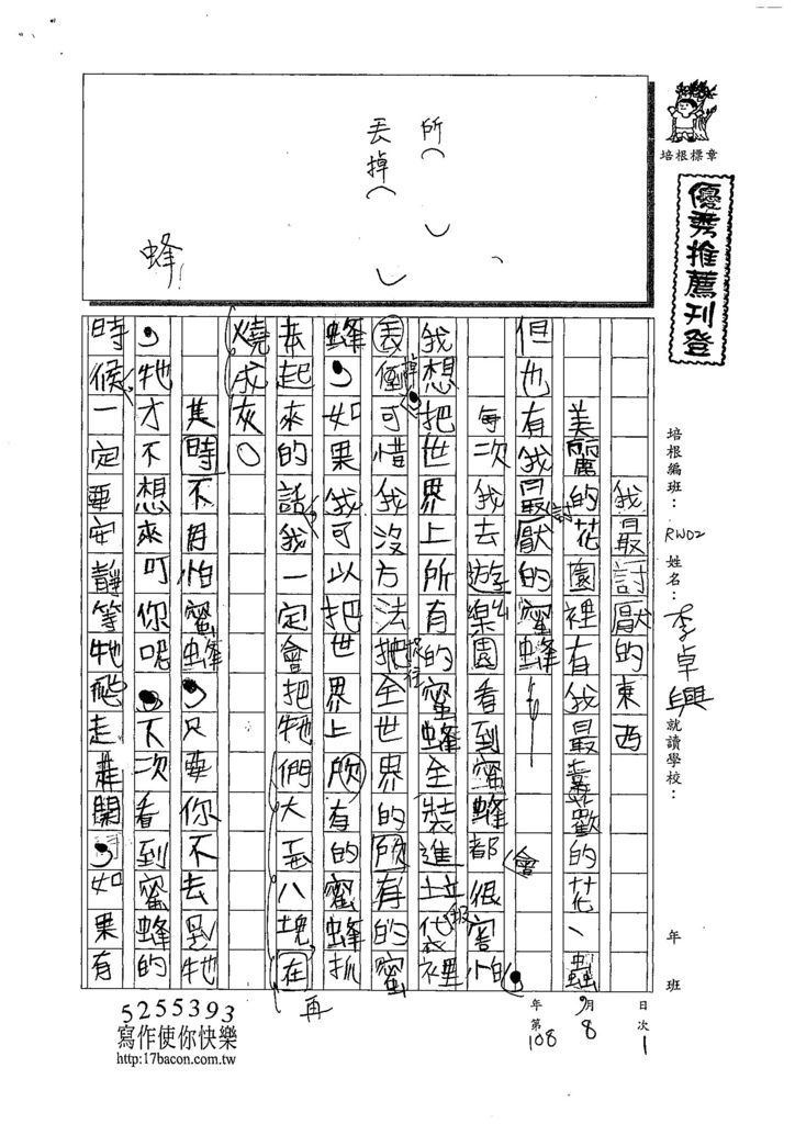 108RW02李卓興 (1).jpg