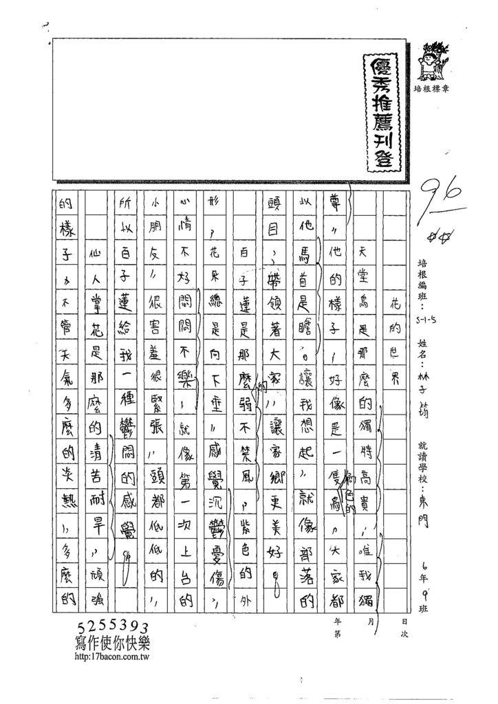 108W5107林子筠 (1).jpg