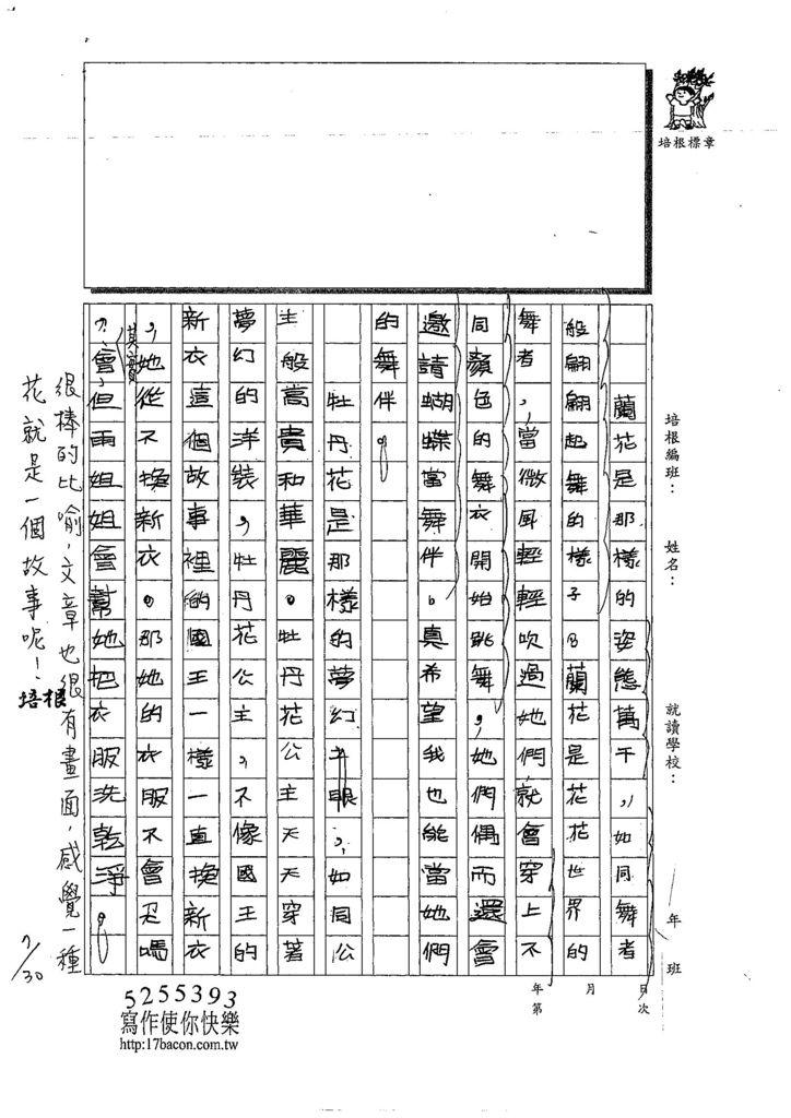 108W5107黃柳菁 (2).jpg