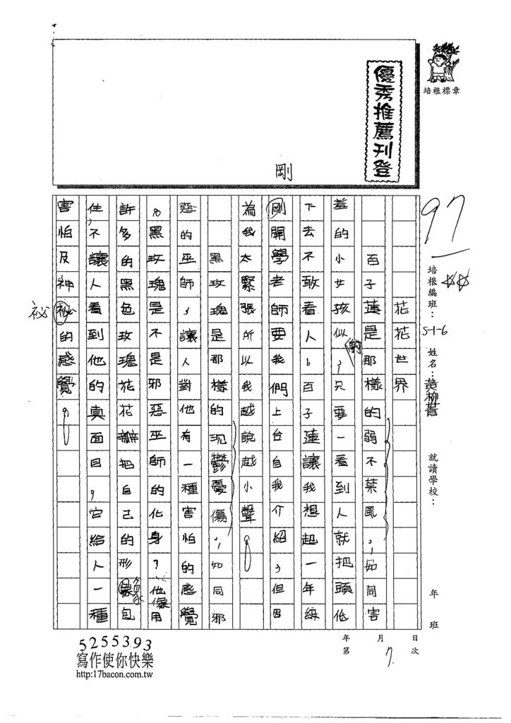 108W5107黃柳菁 (1).jpg