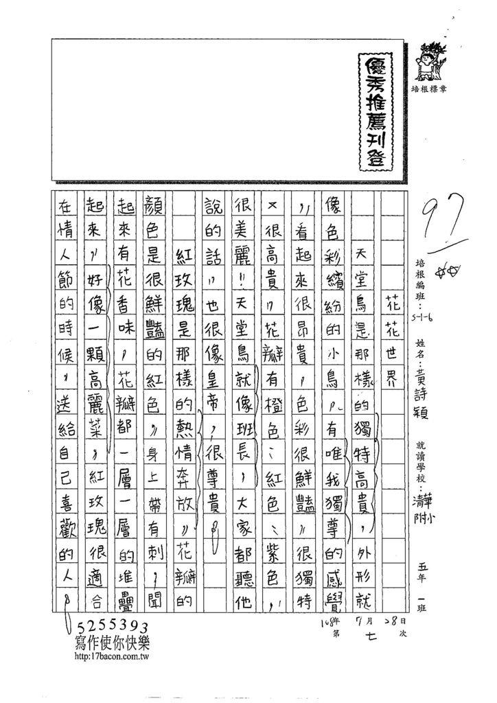 108W5107黃詩穎 (1).jpg