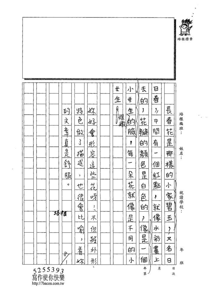 108W5107黃詩穎 (3).jpg