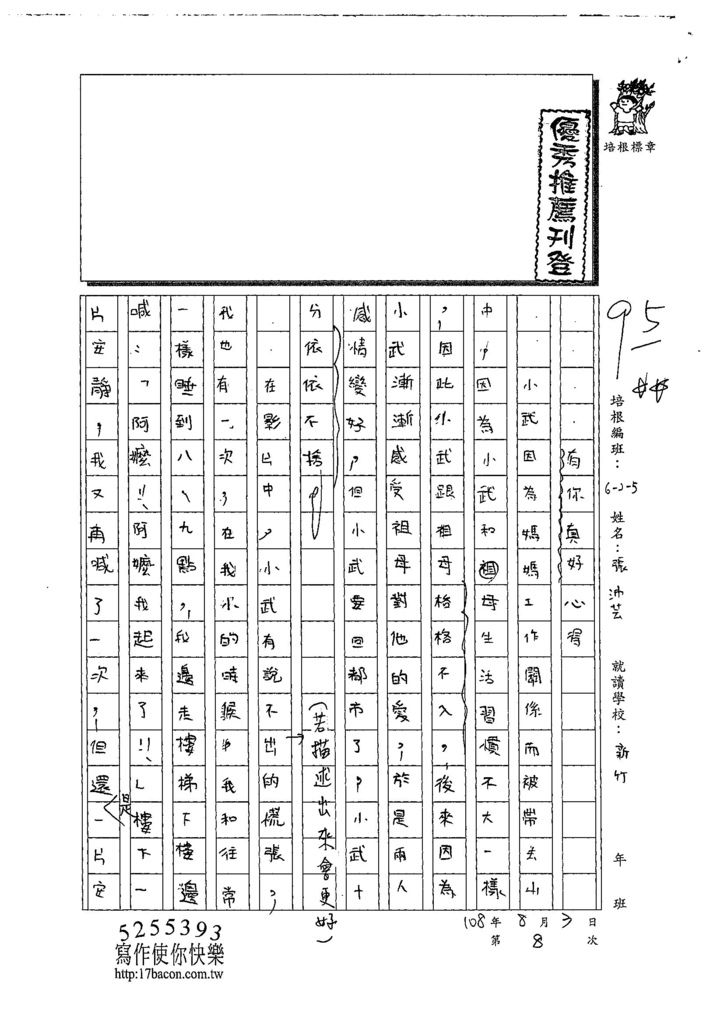 108W5108張沛芸 (1).jpg