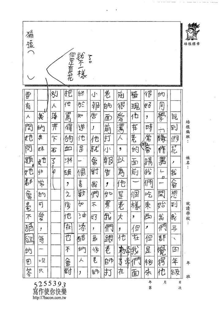108W6108徐晨皓 (2).jpg