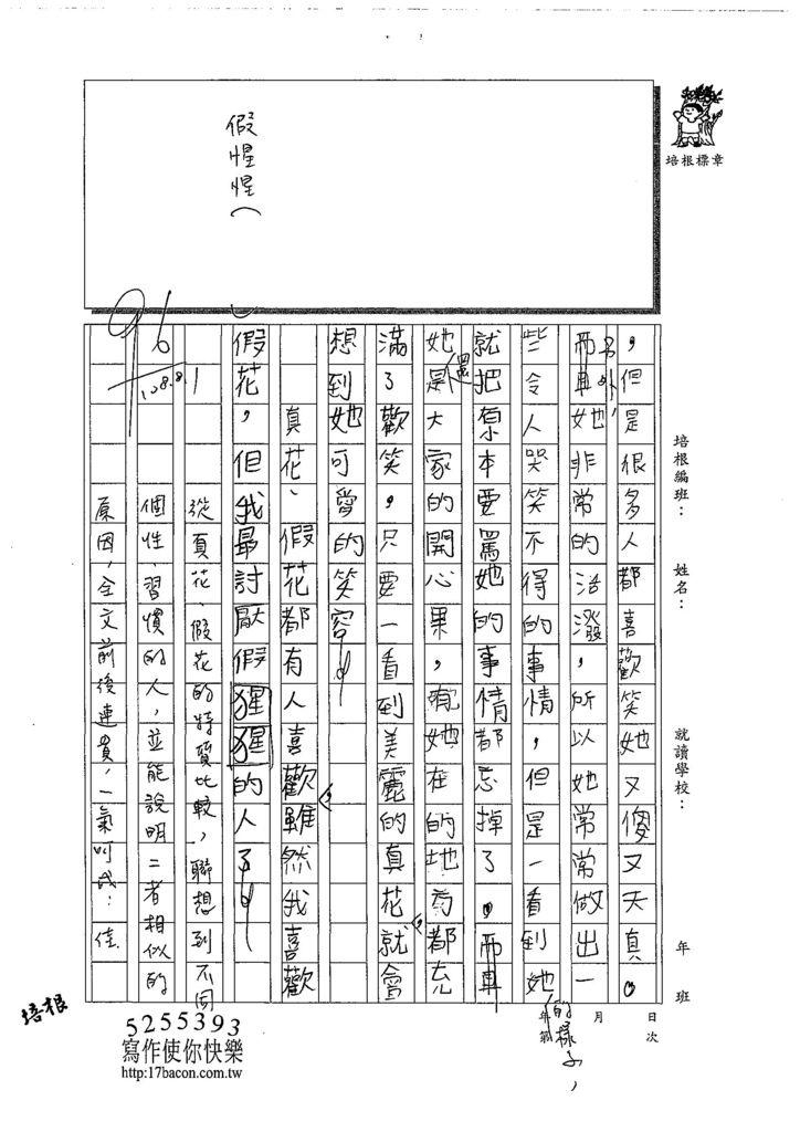 108W6108徐晨皓 (3).jpg