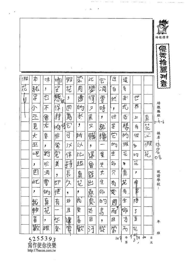 108W6108徐晨皓 (1).jpg