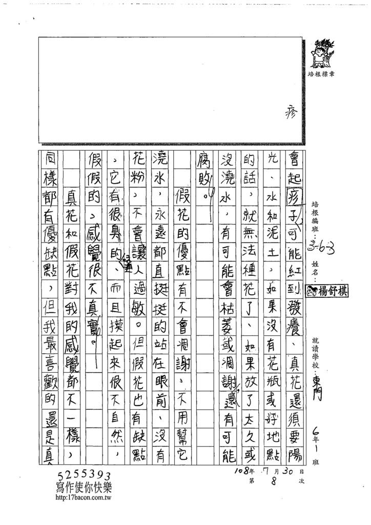 108W6108楊舒棋 (2).jpg