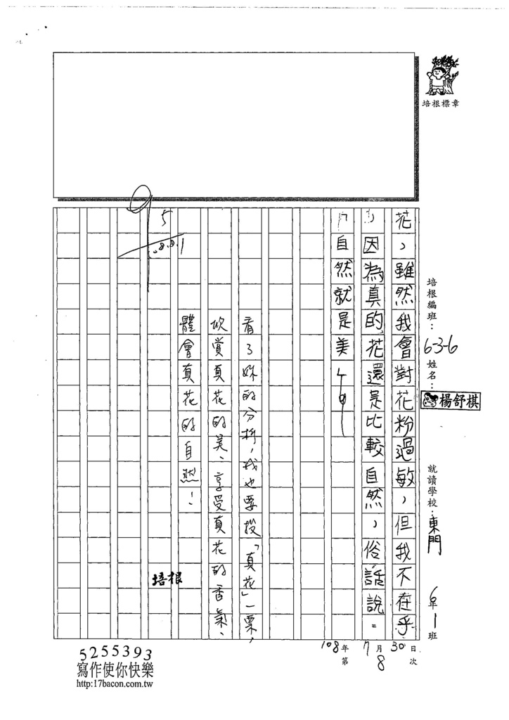 108W6108楊舒棋 (3).jpg