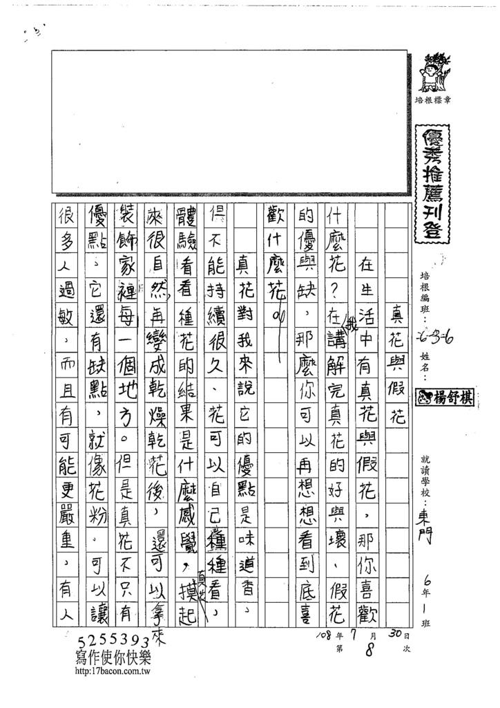 108W6108楊舒棋 (1).jpg