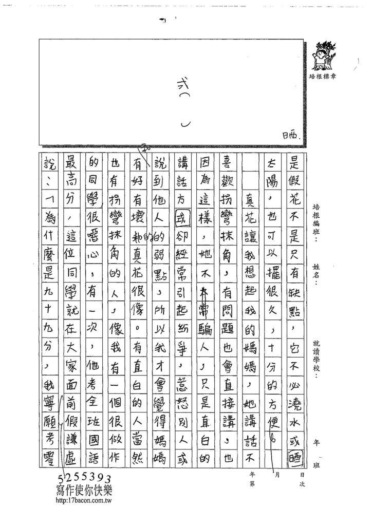 108W6108劉育寧 (2).jpg