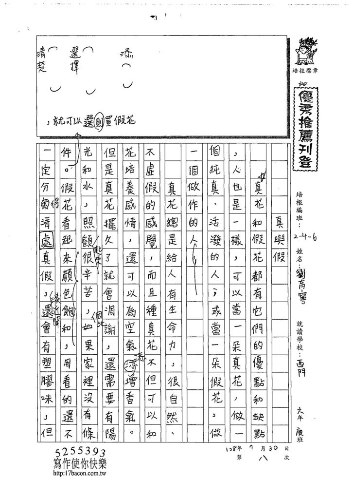 108W6108劉育寧 (1).jpg