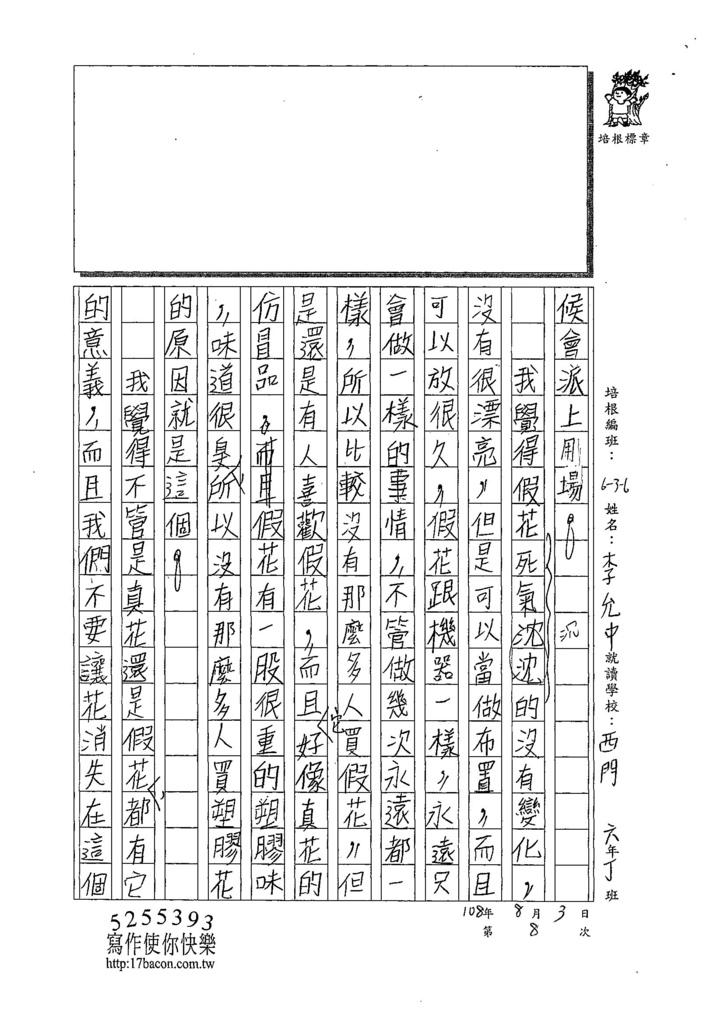 108W6108李允中 (2).jpg