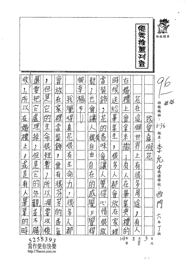 108W6108李允中 (1).jpg