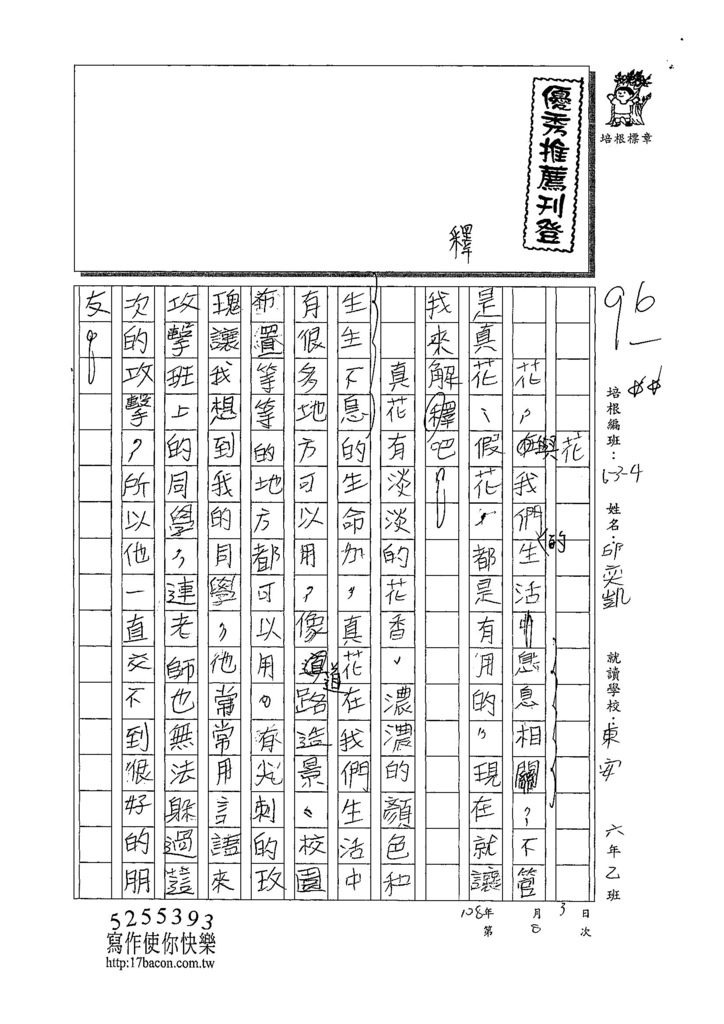 108W6108邱奕凱 (1).jpg