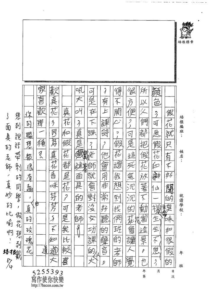 108W6108邱奕凱 (2).jpg