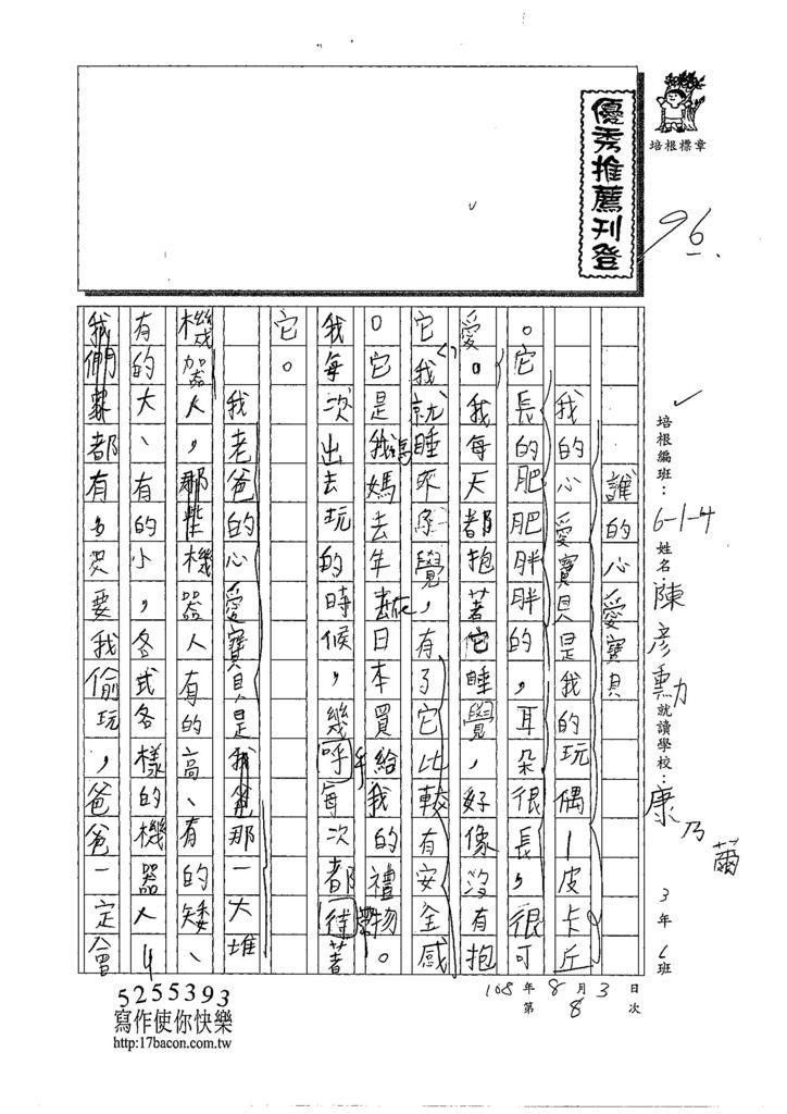 108W4108陳彥勳 (1).jpg
