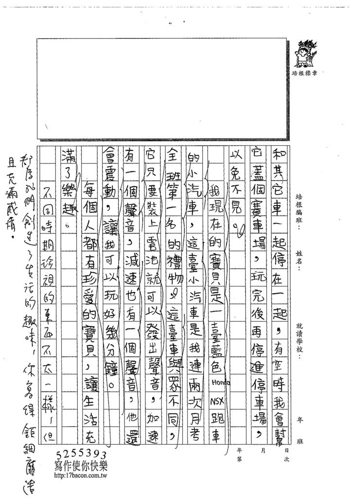 108W4108蔡予銓 (2).jpg
