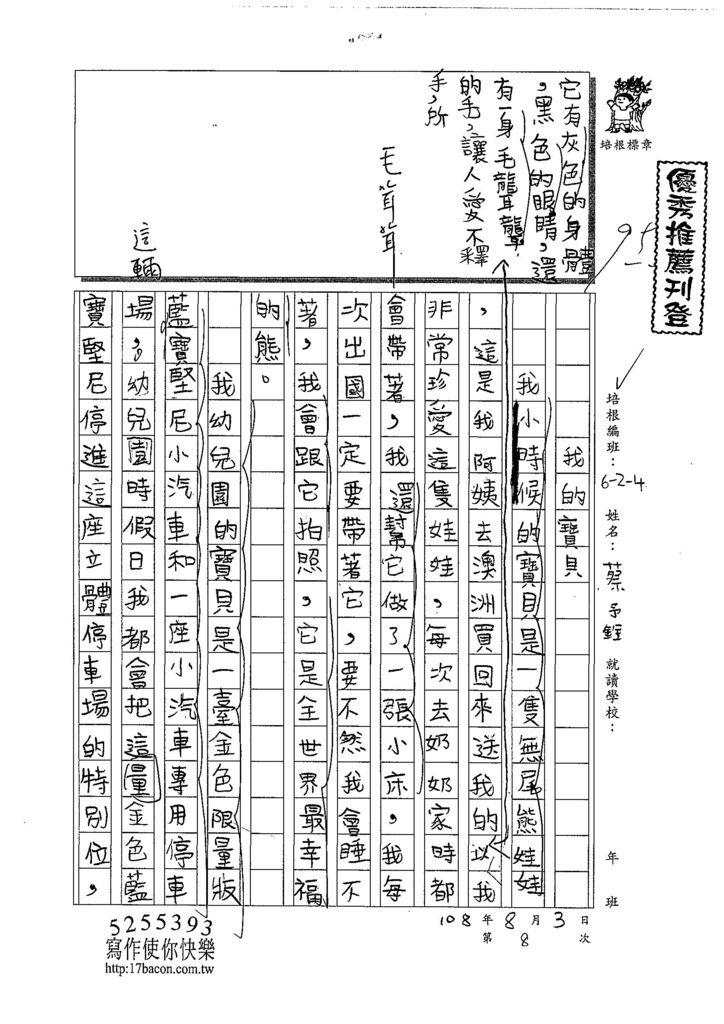 108W4108蔡予銓 (1).jpg