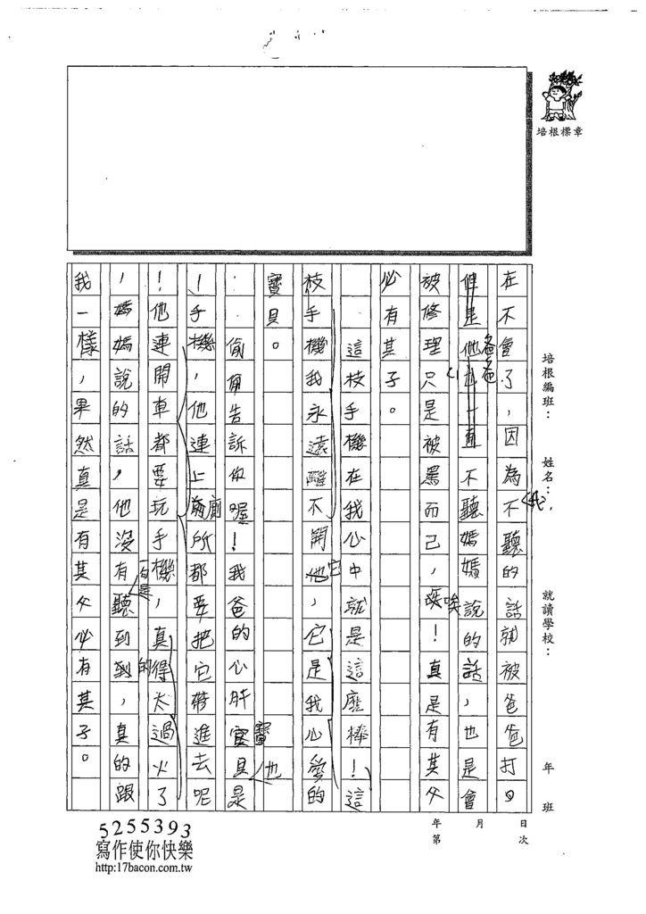 108W4108蕭奕辰 (2).jpg