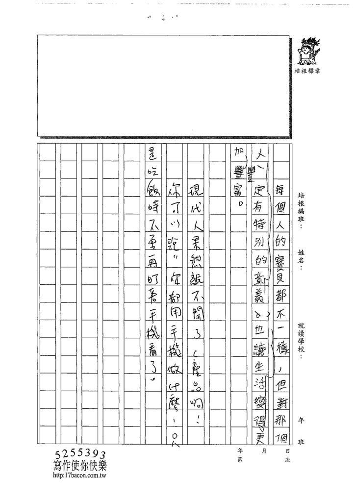 108W4108蕭奕辰 (3).jpg