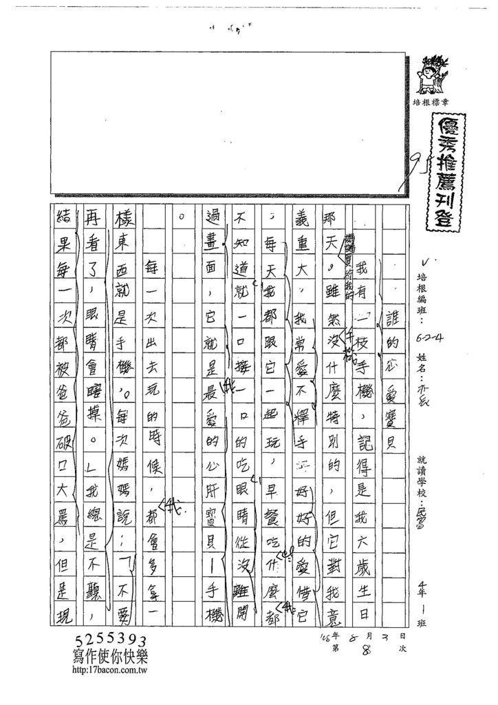 108W4108蕭奕辰 (1).jpg