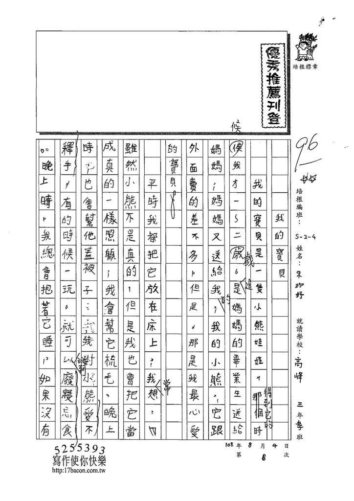 108W4108朱珈妤 (1).jpg