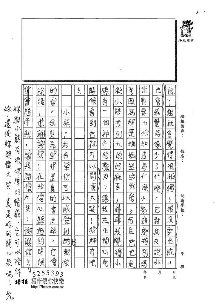 108W4108朱珈妤 (2).jpg