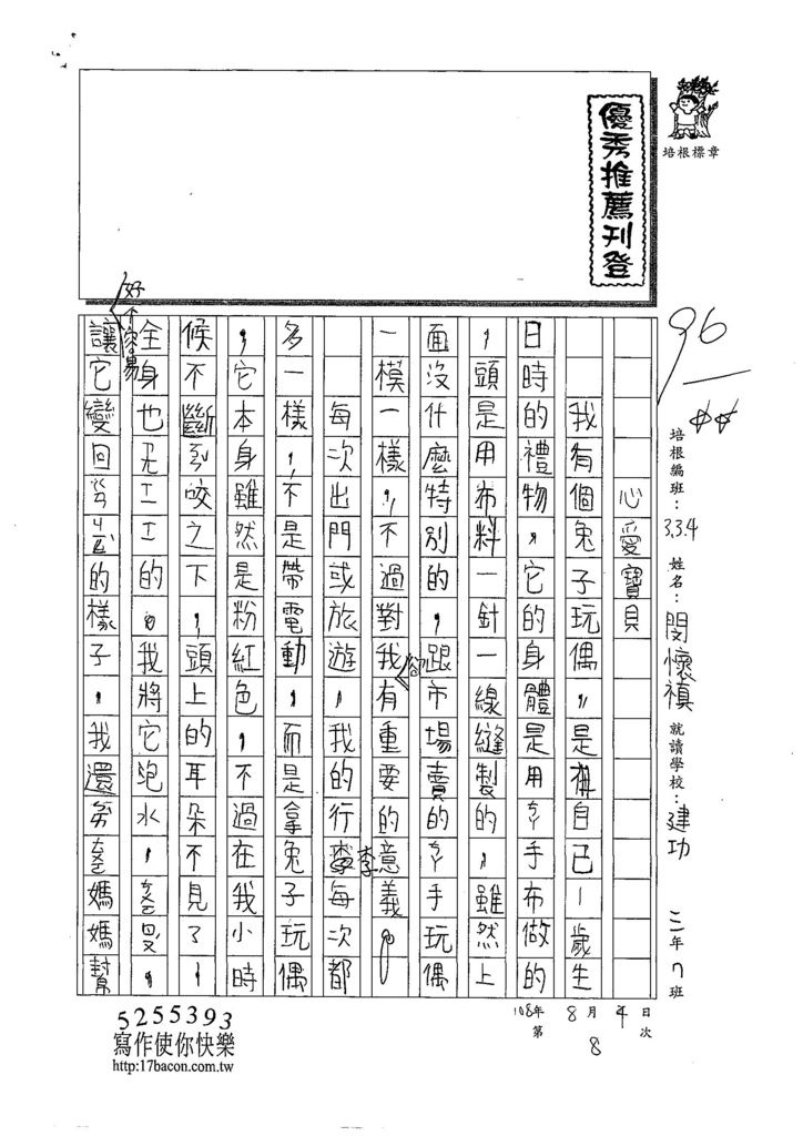 108W4108閔懷禎 (1).jpg
