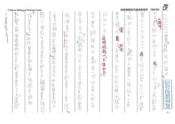 108TBW304倪楷晴 (2).jpg
