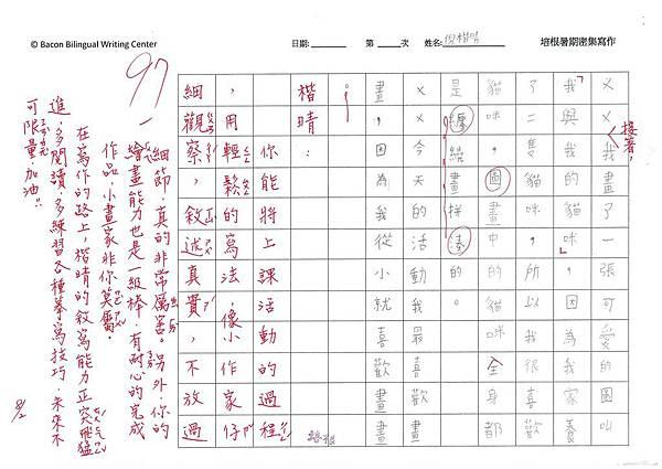 108TBW304倪楷晴 (3).jpg