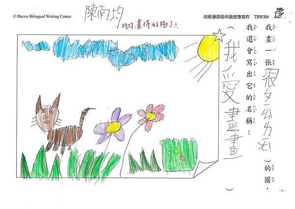 108TBW304陳南均 (1).jpg