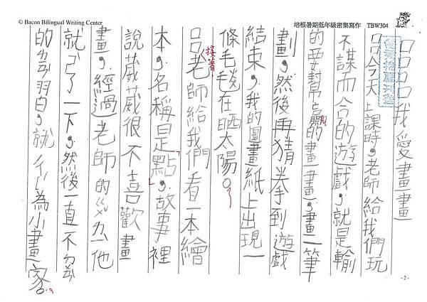 108TBW304陳南均 (2).jpg