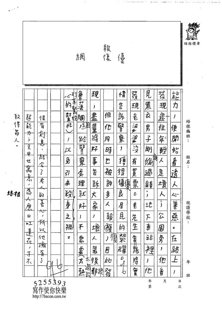 108TSW304邱奕睿 (3).jpg