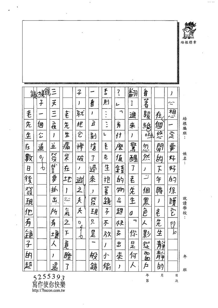 108TSW304邱奕睿 (2).jpg