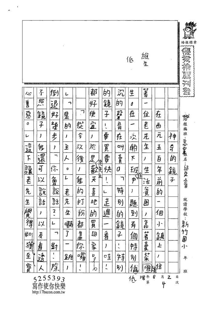108TSW304邱奕睿 (1).jpg