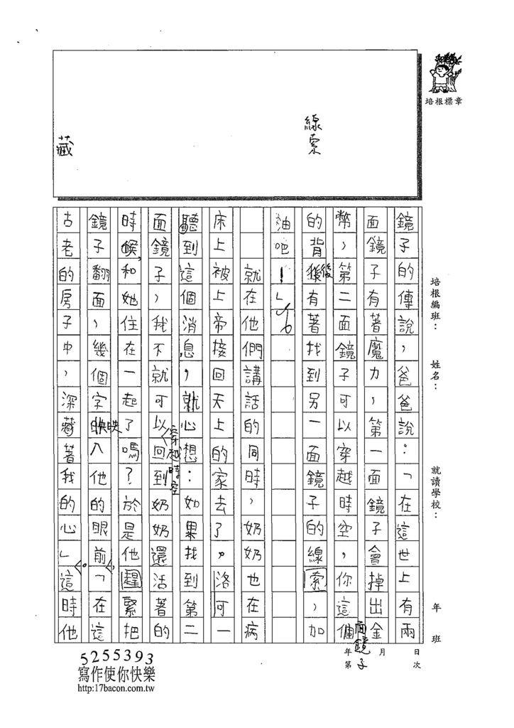 108TSW304楊雨潔 (2).jpg