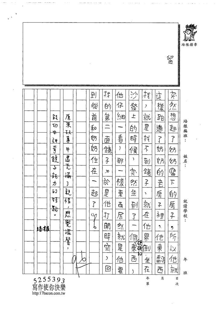 108TSW304楊雨潔 (3).jpg