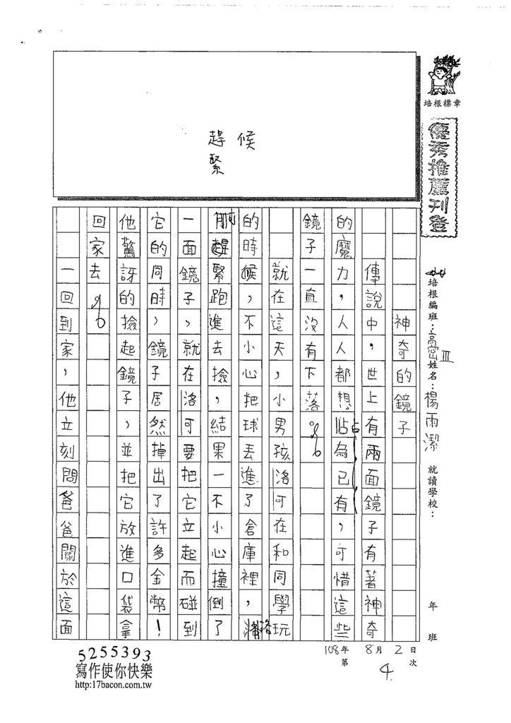 108TSW304楊雨潔 (1).jpg