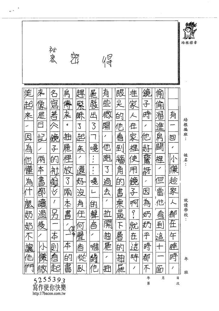 108TSW304顏靖栩 (2).jpg