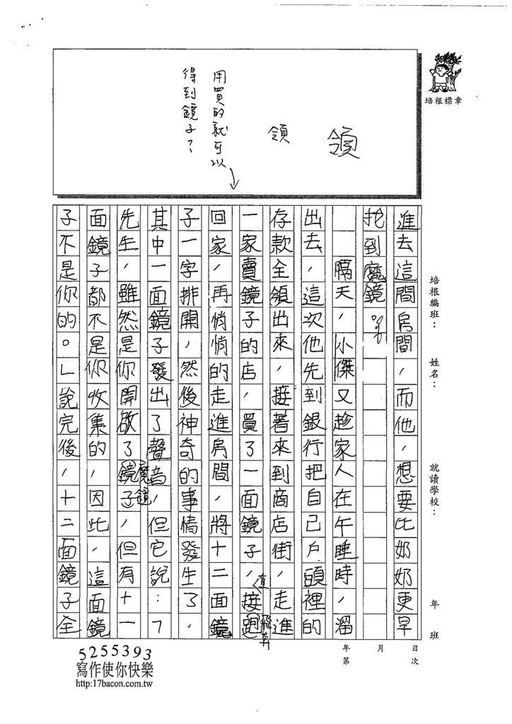 108TSW304顏靖栩 (3).jpg