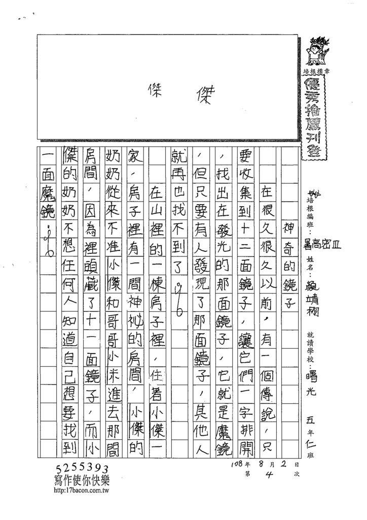 108TSW304顏靖栩 (1).jpg