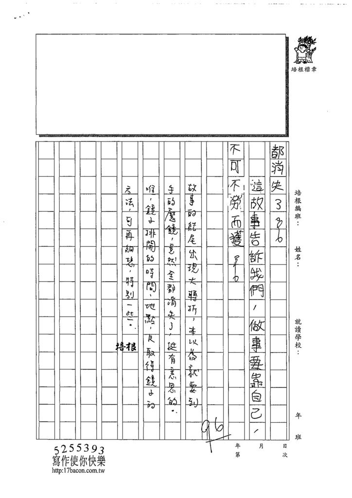 108TSW304顏靖栩 (4).jpg