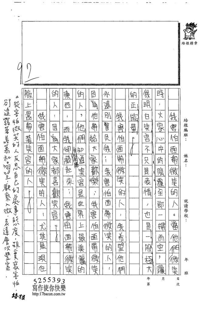 108L04張宸瑜 (2).jpg